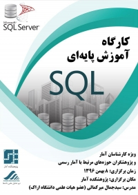 Basic SQL Workshop in SRTC