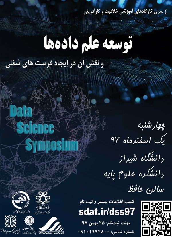 Data Science Symposium