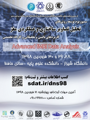 Development of Neuroimaging Symposium and Advanced fMRI Data Analysis